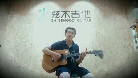弦木王子俊老师弹唱《浮生》
