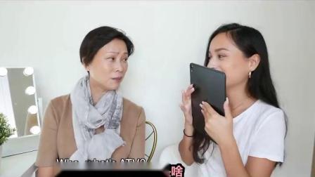 混血妹子J Lou给妈妈(华裔)看她ins的一些照片