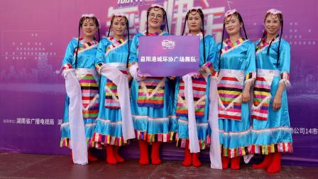 2019年益阳IPTV广场舞大赛嘉年华益阳港城环协广场舞队表演广场舞《神奇的布达拉》.