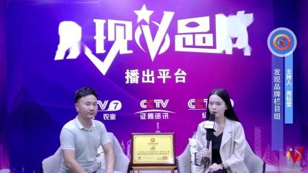 发现品牌栏目组采访广州市中汇装饰设计有限公司