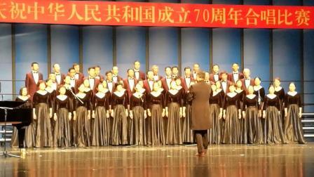 珠海市庆祝国庆70周年合唱比赛 珠海市平衡度合唱团《梦幻横琴》