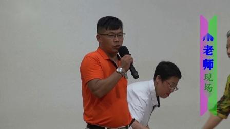 阿娟老师原始点现场解症  周先生(50届)