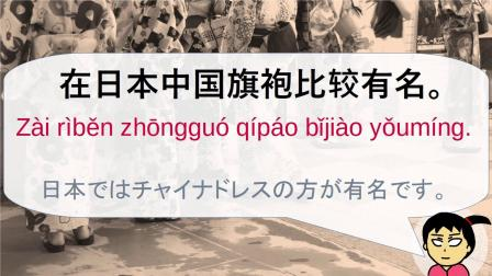中文口语会话 in 福井(十二)