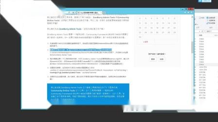 【吴节操解说】Dayz游戏服务器架设教程03——如何加入管理工具!
