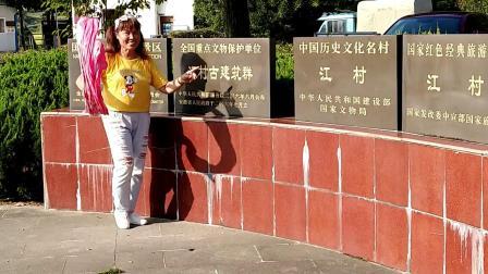 二零一九年九月七日自驾游旌德县江村古村落《手机拍摄》