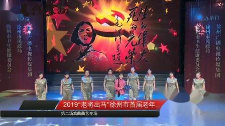 豫剧《刘胡兰》我挪一步看一眼来到村外,自由城天创艺术团在老将出马参加复赛。