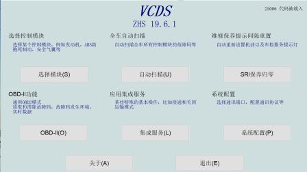 VCDS之诊断头无法识别车辆适用所有品牌