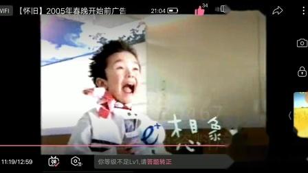 【中国大陆广告】2005年 CCTV1 光明e+酸奶广告