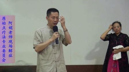 阿娟老师原始点现场解症 甘女士(49届)