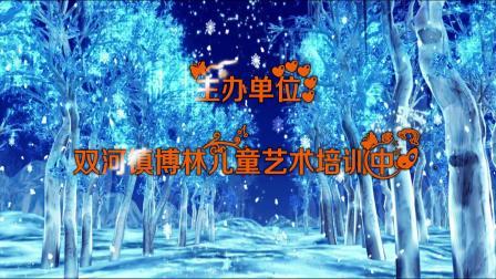 金安区双河镇博林儿童艺术培训中心解安琪《 参演节目》