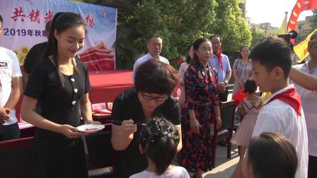 河南省南阳市唐河县第六小学开学典礼