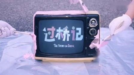 粉了粉了!【预告片】五芳斋中秋软广告《过桥记》