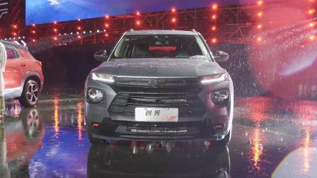 雪佛兰创界:全新紧凑型SUV 13.99万起售-优酷汽车