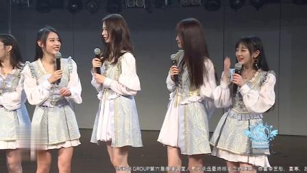 【SNH48】20190908 Team SII《重生计划》吴哲晗生日公演 - MC3:如果西游记剧组来面试,你想演哪个角色,现场表演一下