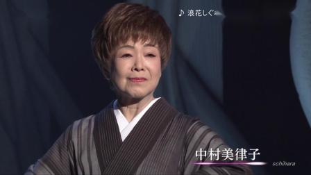 浪花しぐれ「桂春団治」 ----- 中村美律子
