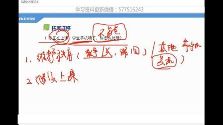2019初中语文教师资格证面试讲义-结构化理论1(下)
