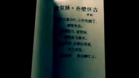 宋词:豪放派与婉约派