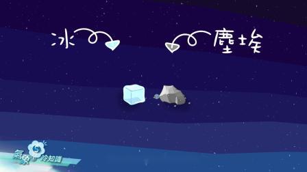 流星 彗星 傻傻分不清