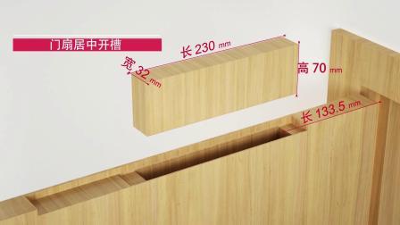 海福乐HTS3000隐藏式闭门器安装视频