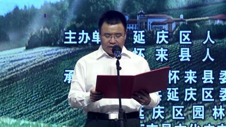 第三届延怀河谷葡萄文化节暨第二十届中国•怀来葡萄节开幕式