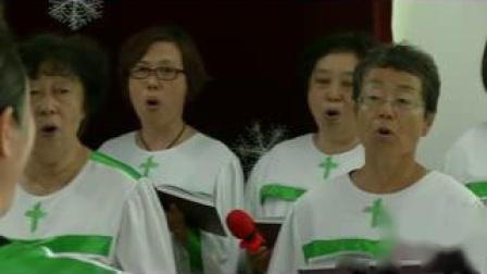 20190908海淀基督教太平路教会老年诗班献唱《感谢主恩歌》