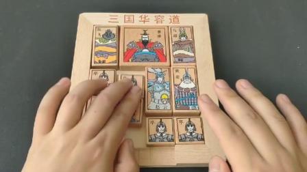 君晓天云三国华容道横刀立马益智玩具正版木质滑动拼图怀旧比赛专用小学生