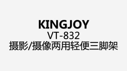 VT-832劲捷专业三脚架操作视频