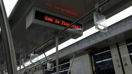 上海地铁10号线(热带鱼二世新车10043号车开往小交路终点站江湾体育场方向)