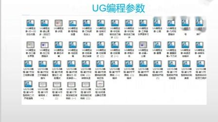 UG编程实战UG螺旋计算器下载
