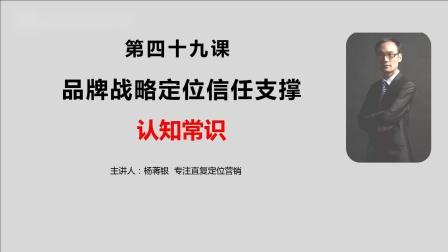 杨蒋银:如何利用认知常识制定品牌定位,建立认知区隔 第49课
