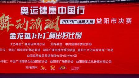 舞动潇湘2019广场舞大赛城市决赛益阳赛区南县虞美人舞蹈队荣获冠軍.