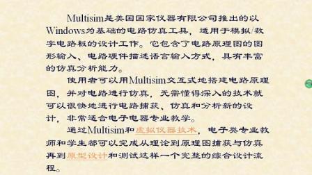 《电路仿真软件Multisim中万用表的使用》微课----宁远县职业中专学校何绍斌