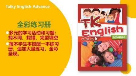 TK Advance宣传片