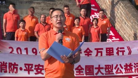 《关注消防 平安中国》2019消防安全万里行公益巡演在长城起航