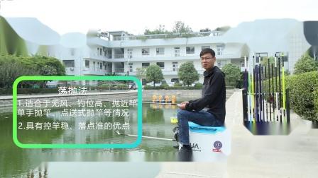 《钓鱼公开课》第70期 荡抛法(上)