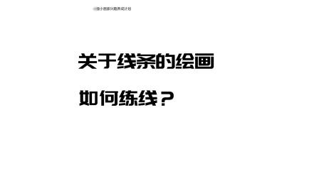 【零基础绘画】白【piáo】课程来了!不用跪舔了!线稿勾线(一)