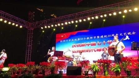 忻州市田家炳(第十)中学建校20周年校庆