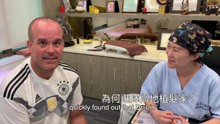 台灣女婿李查最愛台灣植髮,害怕黑市廉價手術傷毛囊