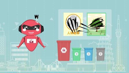 《垃圾分类》西安垃圾分类