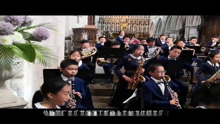 育鸿学校蓝天管乐团喜获伦敦国际音乐节金奖