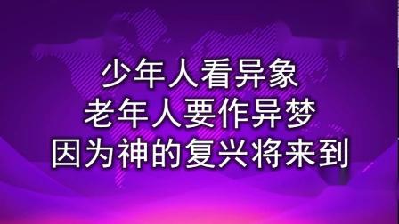 这世代(演唱:赞美之泉丨专辑:宝贵十架)-阿摩司·敬拜投影事工
