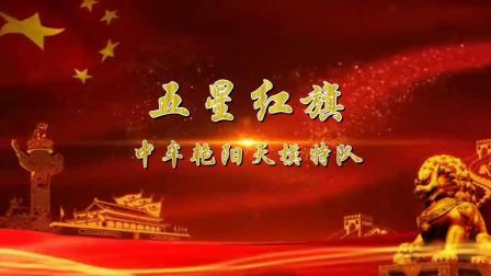 庆祝新中国成立70周年,中牟艳阳天模特队用歌声和舞蹈向祖国深情告白 《五星红旗》