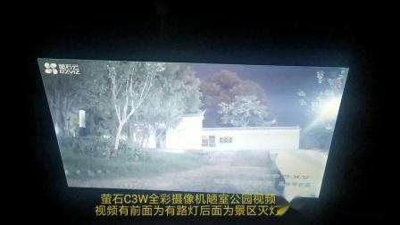 萤石C3W全彩摄像机 陋室公园视频实拍效果 萤石单台设备就是一套监控系统