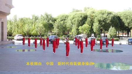 中国新时代第四套有氧健身操 集训 5分钟