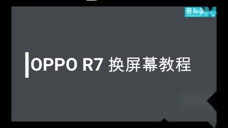 麦林炮手-OPPO R7拆机换屏带框教程