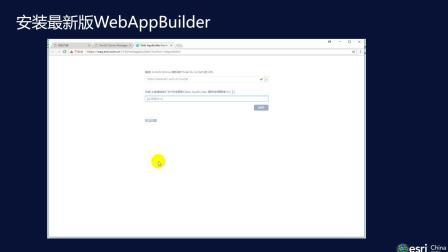 WebAppbuilder入门