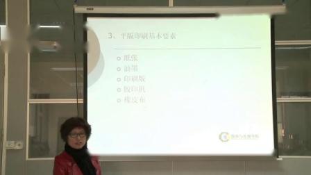 深圳职业技术学院 印刷工艺 王利婕 35讲