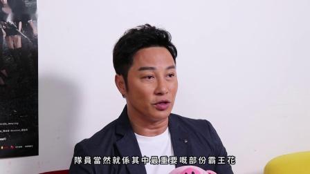 【專訪】《不義之戰》譚耀文真槍實彈拍攝 與楊恭如拍親熱戲好尷尬!?