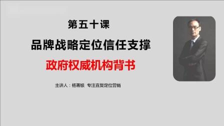杨蒋银:如何利用权威机构背书 打造品牌战略定位信任状 第50课
