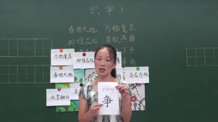 跟着老师学习生字,这些字你都记住了吗?